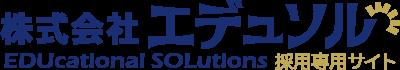 株式会社エデュソル 採用サイト